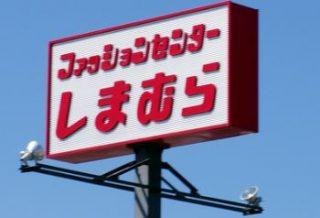 大阪 しまむら